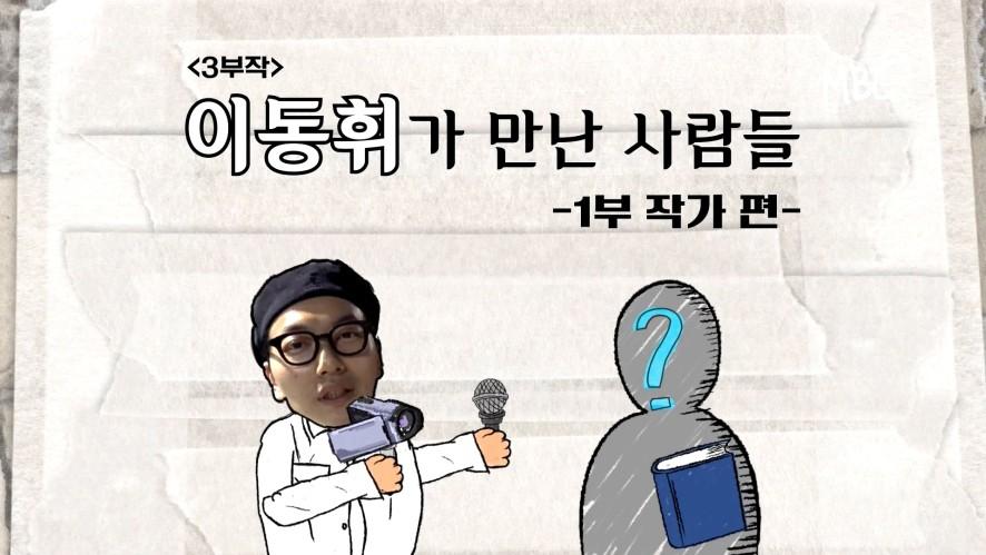 [선공개] 이동휘가 만난 사람들 3부작