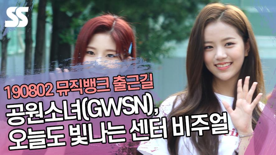공원소녀(GWSN), 오늘도 반짝반짝 빛나는 센터 비주얼 (뮤직뱅크 출근길)