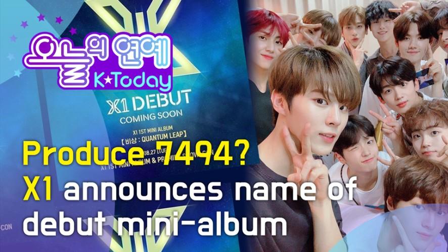[K Today] Produce 7494? X1 announces name of  debut mini-album (프로듀스 7494? X1 데뷔앨범명 공개))