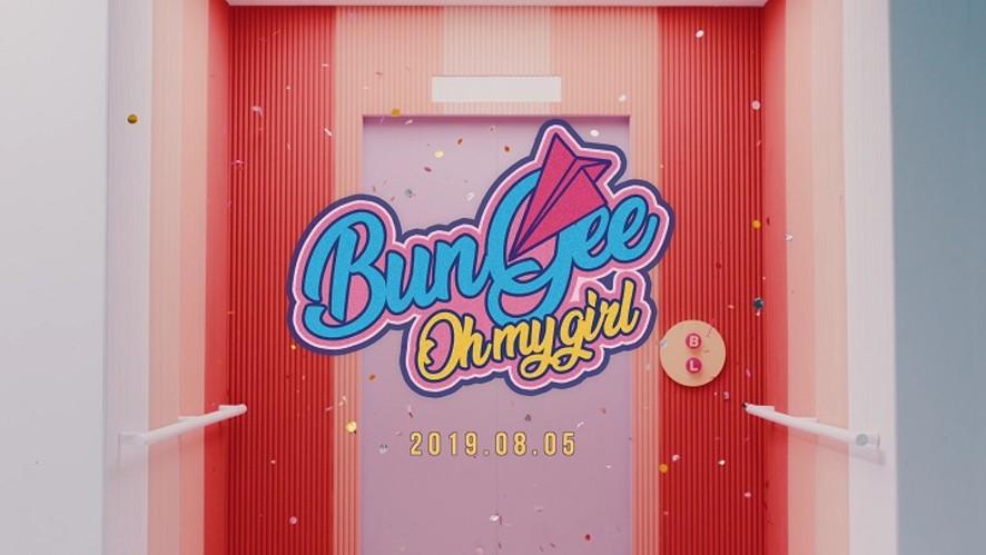 (MV Teaser)오마이걸(OH MY GIRL)_BUNGEE (Fall in Love)