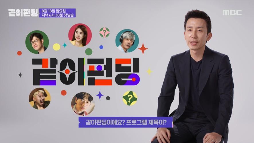 [2차 티저] 펀알못 유희열도 쉽게 이해하는 같이펀딩 안내서(feat.김태호PD)