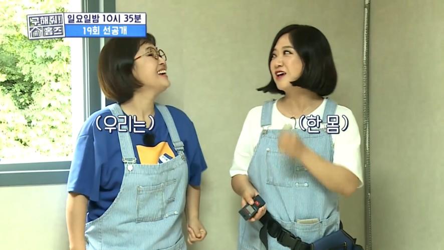 [선공개] 기울어진 천장에 김숙&송은이의 아름다운 화음! 3도♡