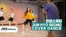 전효성 (JunHyoSeong) 커버 댄스 현장 스케치