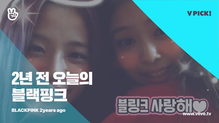 [2년 전 오늘의 BLACKPINK] 머리띠 천사 젠츄보고 천국 시민권 땄잖아요💕 (JISOO&JENNIE's headband show 2years ago)