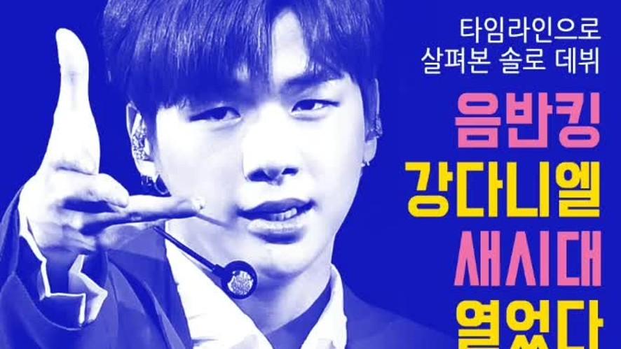 '음반킹' 강다니엘(KANG DANIEL) 새시대 열었다!