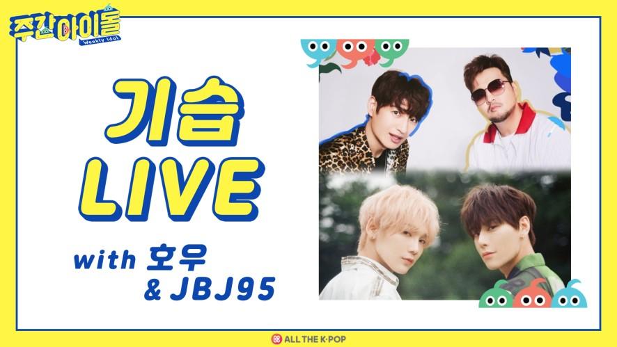 [주간아이돌] 기습 LIVE with 호우&JBJ95
