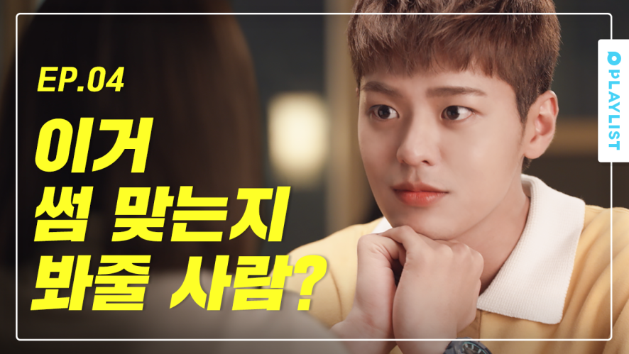 [In-Seoul] EP.04 I had a date at my mom's workplace