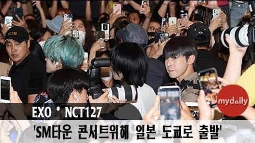 [NCT 127-EXO] '출국길이 런웨이'