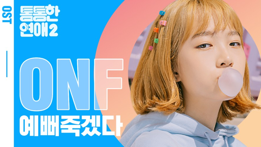 통통한 연애 시즌2 OST <예뻐죽겠다/ONF>