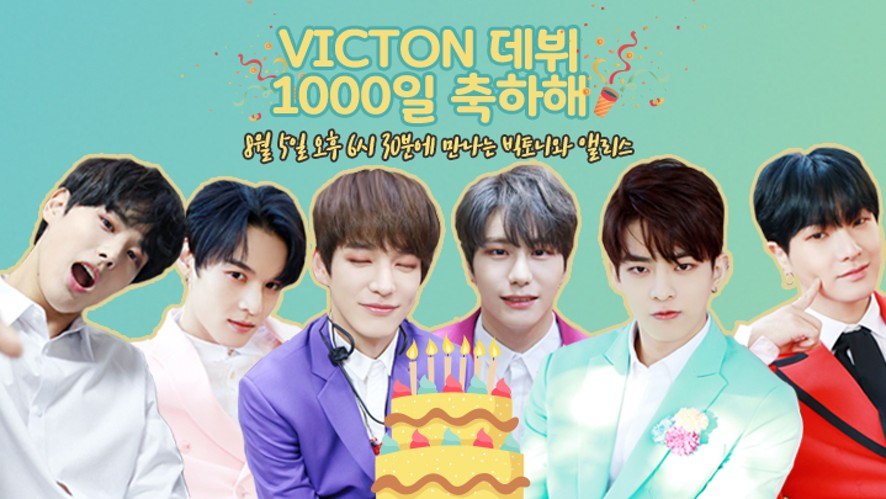 🎉VICTON Debut 1000th Day V LIVE 🎉💛💙