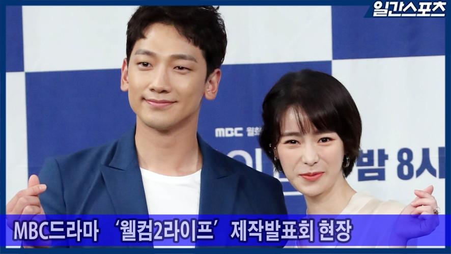 정지훈,임지연 그들이 선사하는 평행세계 '월컴2라이프' 제작발표회