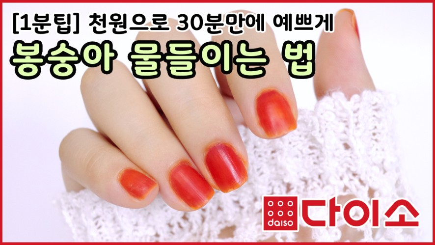 [1분팁] 손톱에 봉숭아 물들이기 dye[color] one's fingernails with garden balsams