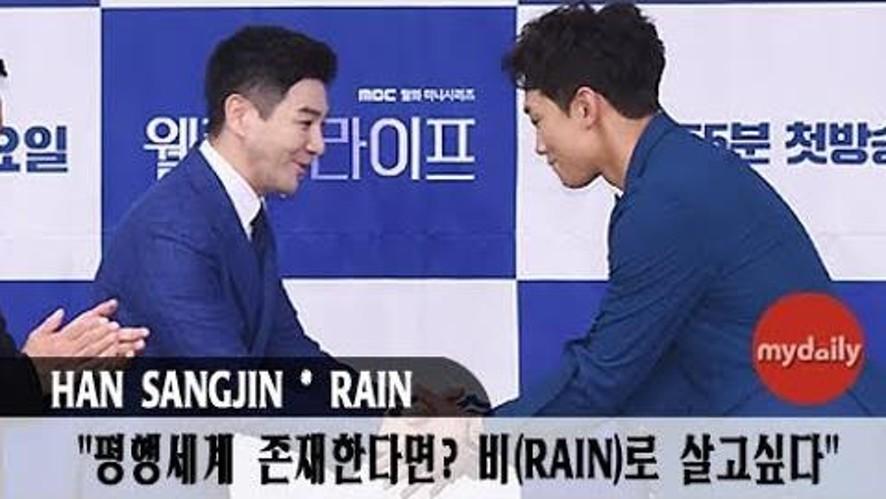 """[한상진:Han Sang jin] """"평행세계 존재한다면 '비'로 살고 싶다"""""""