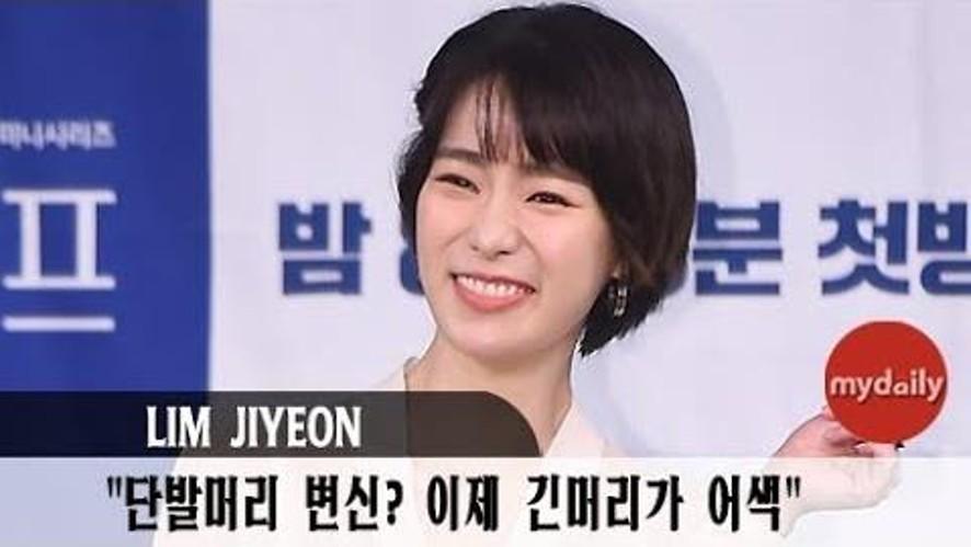 [임지연:Lim Jiyeon] '단발병 돋게 하네'