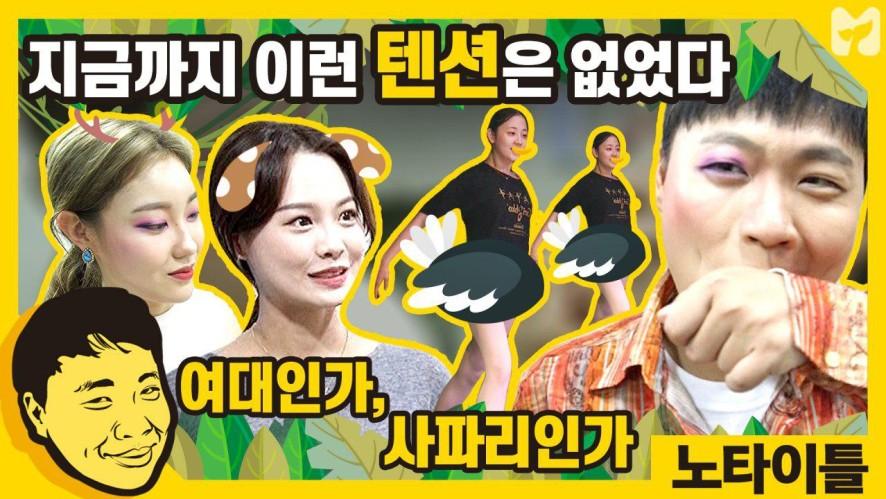 동덕여대에서 이상준의 여동생을 찾다! 꽃사슴 미녀 등판 <이상준의 노타이틀> 20화