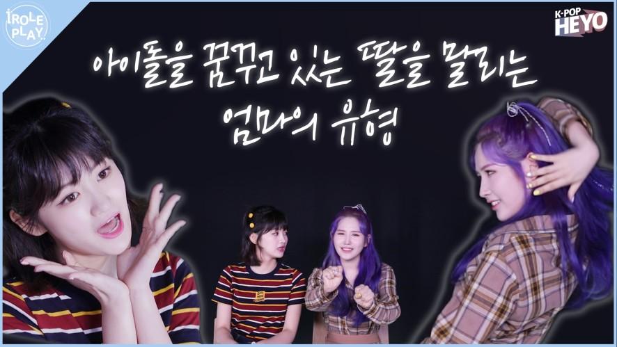 [아이롤플레이 시즌2] 우유CF 상황극! 세러데이 시온 유키 밀크어트