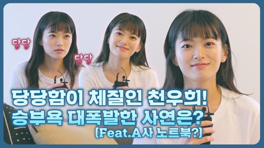 [천우희] 당당함이 체질인 천우희! 승부욕 대폭발한 사연은? (Feat.A사 노트북?) (Chun Woo Hee)