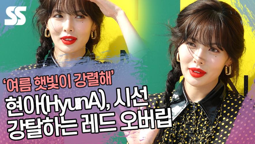현아(HyunA), 시선 강탈하는 레드 오버립 (N21 포토월)