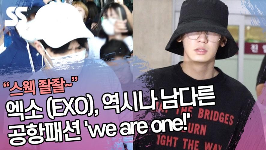 엑소 (EXO), 역시나 남다른 공항패션 'we are one' (김포공항)