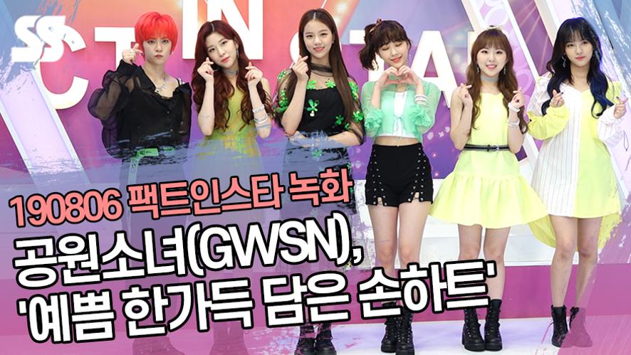공원소녀(GWSN), '예쁨 한가득 담은 손하트'