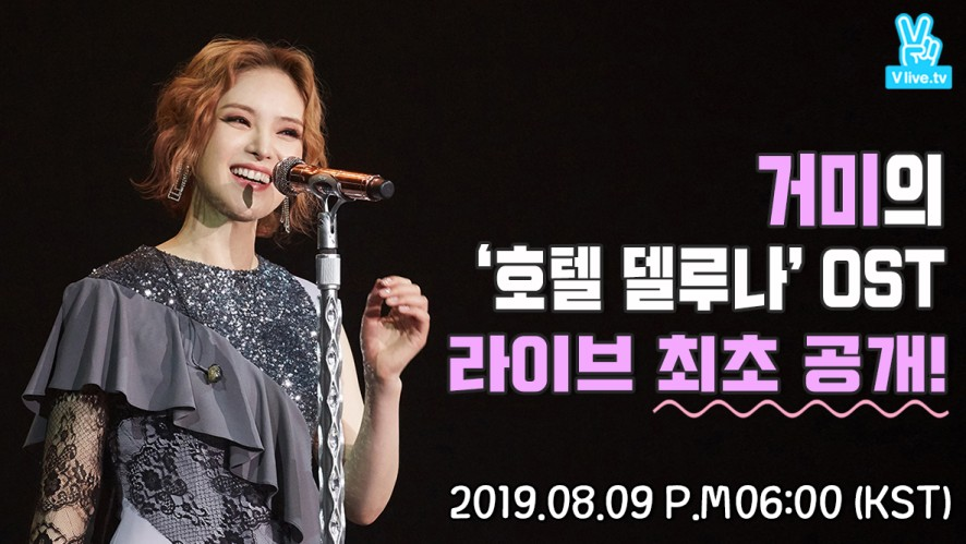 "GUMMY's 1st live performance of ""Hotel Del Luna"" OST💛"