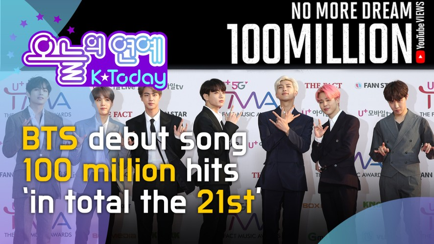 [K Today] BTS debut song 100 million hits 'in total the 21st' (방탄소년단, 데뷔곡 MV 1억 뷰 돌파)