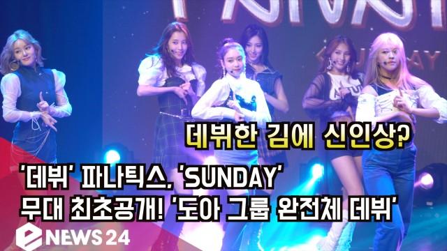 [4K] '데뷔' 파나틱스, 'SUNDAY' 무대 최초공개! '도아 그룹 완전체 데뷔'