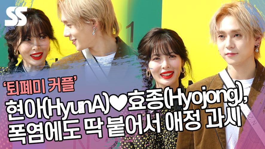 현아(HyunA)♥효종(Hyojong), 폭염에도 딱 붙어서 애정 과시 (N21 포토월)