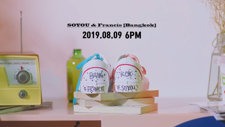 [프란시스] 소유(SOYOU), Francis (프란시스) '방콕(Bangkok)' Official Teaser.
