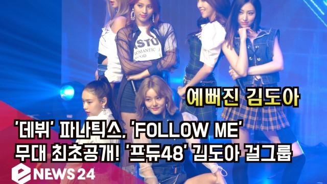 [4K] '데뷔' 파나틱스, 'FOLLOW ME'  무대 최초공개! '프듀48' 김도아 걸그룹