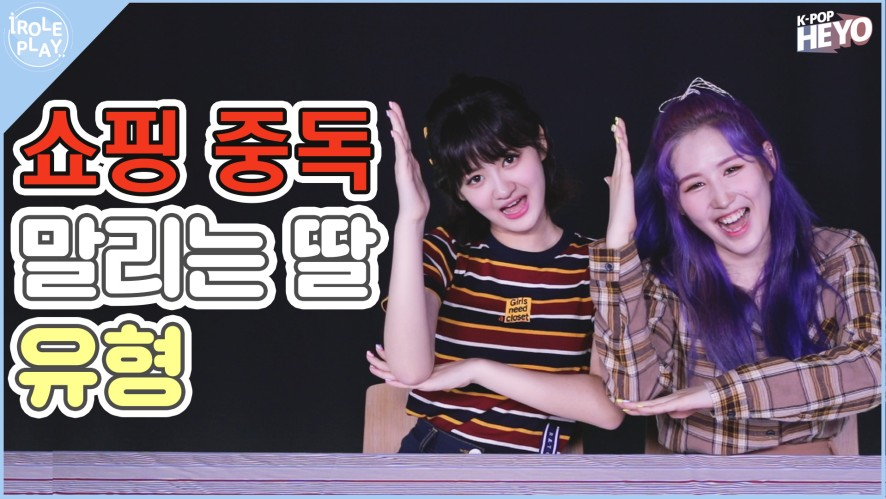 [아이롤플레이 시즌2] kpop 걸그룹! 세러데이의 시온 유키의 딸과 쇼퍼홀릭 엄마 싸울 때 유형