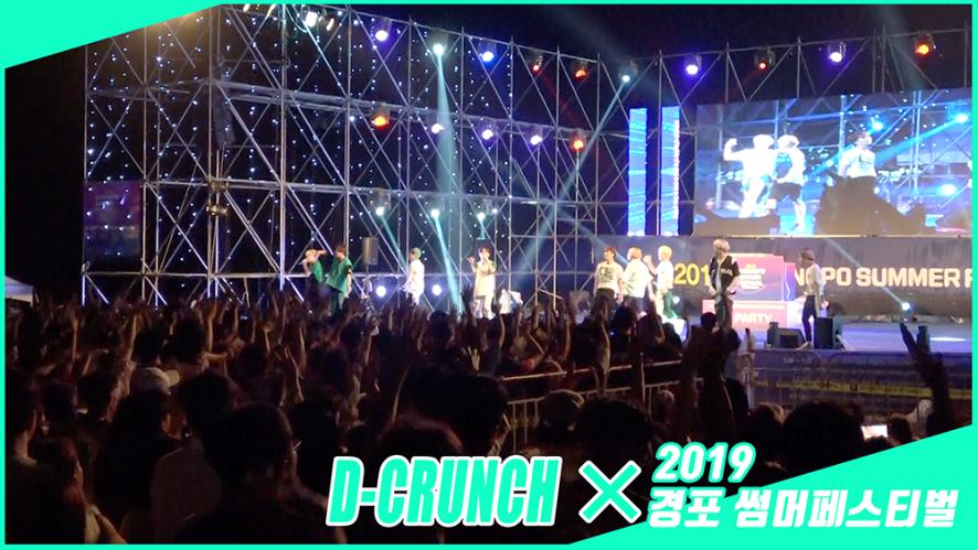 D-CRUNCH(디크런치) - 2019 경포 썸머 페스티벌