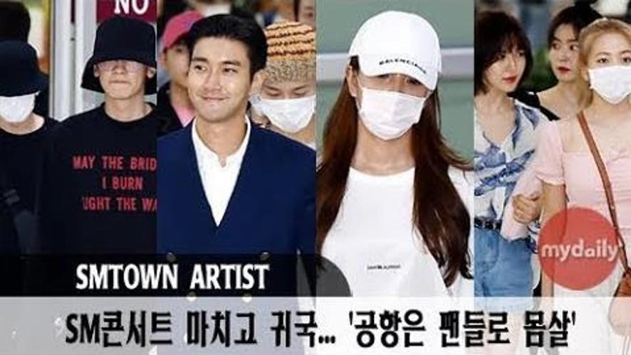 [SMTOWN] '공항은 팬들로 몸살'