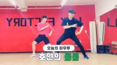 [V PICK! HOW TO in V] 느와르 호연의 둠둠 추는 법🎶 (HOW TO DANCE RYU HOYEON's 'Doom Doom')