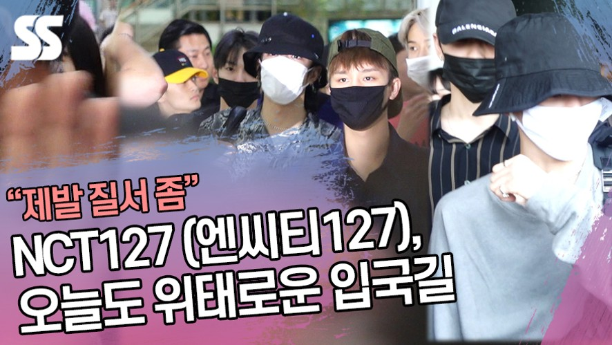 NCT127 (엔씨티127), 오늘도 위태로운 입국길 (김포공항)