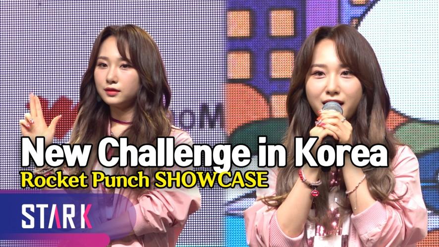 """로켓펀치 쥬리 """"한국 데뷔, 새로운 도전 하고 싶었다"""" (Rocket Punch SHOWCASE)"""
