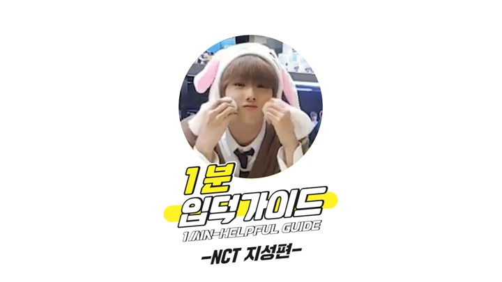 [V PICK! 1분 입덕가이드] NCT 지성 편 (1min-Helpful Guide to NCT JISUNG)