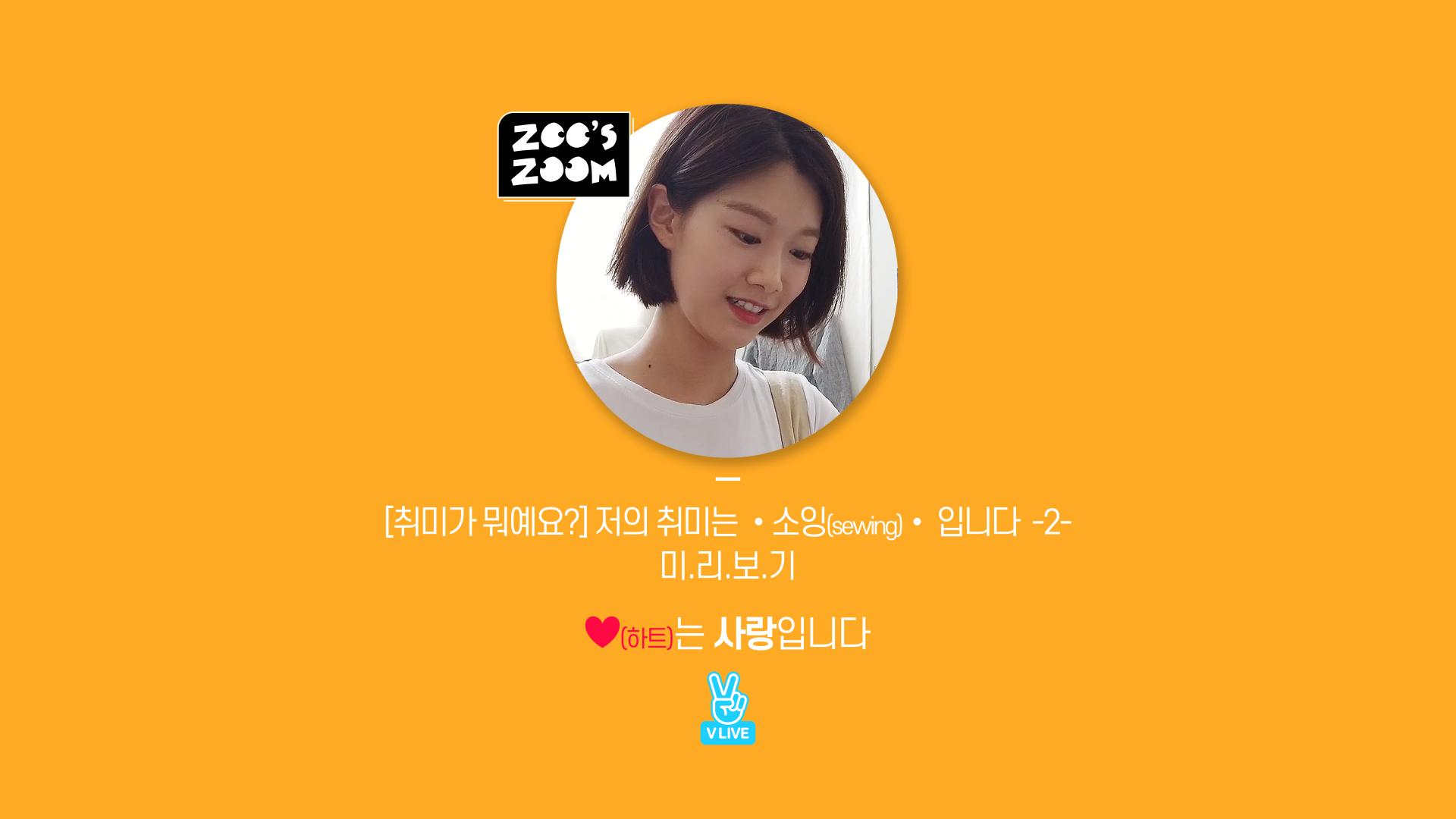 [이주우] zoo's zoom ep.30 저의 취미는 •소잉• 입니다 part.2