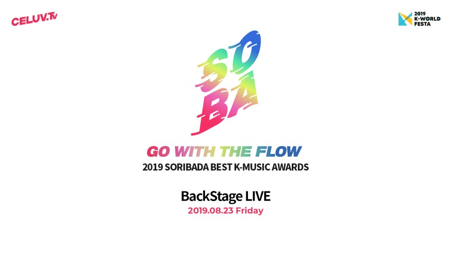[K-WORLD FESTA] 2019 SORIBADA BEST K-MUSIC AWARDS BackStage - Day 2