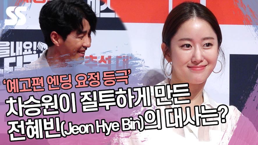 차승원이 질투하게 만든 '엔딩 요정' 전혜빈(Jeon Hye Bin)의 대사는? ('힘을 내요, 미스터 리'
