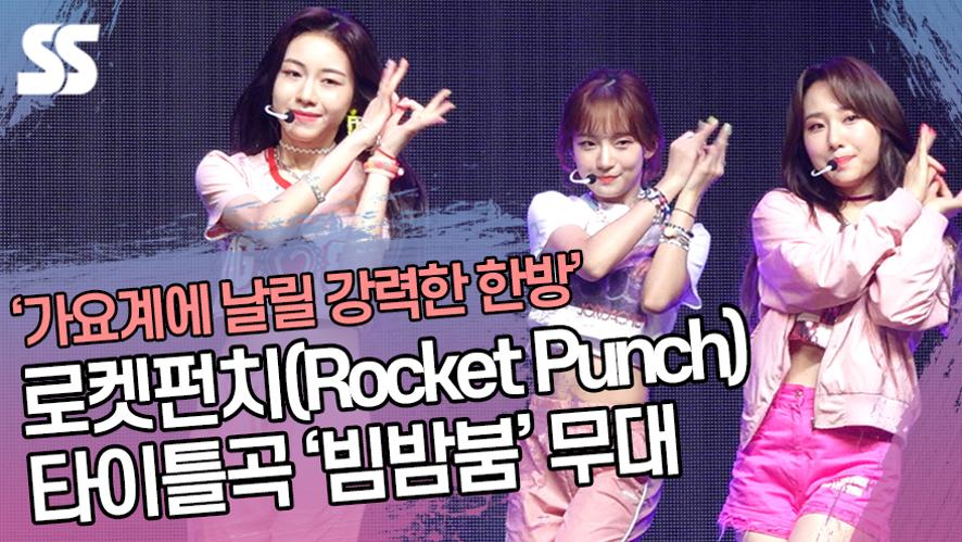 로켓펀치(Rocket Punch)-빔밤붐 무대 '가요계에 날릴 강력한 한방' ('핑크펀치' 쇼케이스)