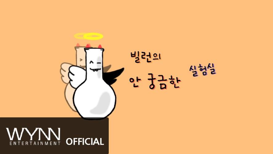 [빌런의 안 궁금한 실험실 #01] 팥죽 만들기 편
