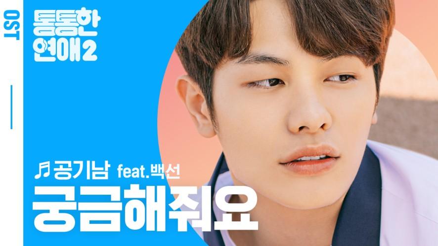 통통한 연애 시즌2 <궁금해줘요(feat.백선)/공기남>