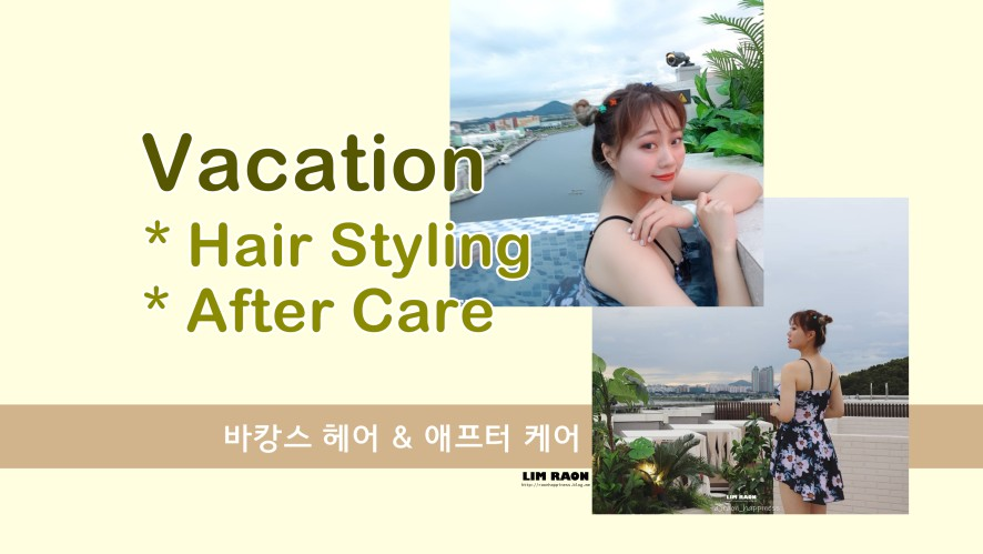 [1min tip] Vacation Hair Styling After Care Ι LIMRAON