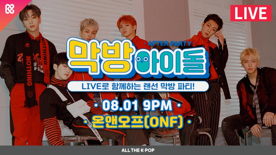 [막방아이돌] 🎊오내노뿌 두살 축하파티🎊  ONF's 2nd Birthday Party