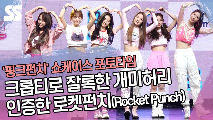 크롭티로 잘록한 개미허리 인증한 로켓펀치(Rocket Punch) 멤버들