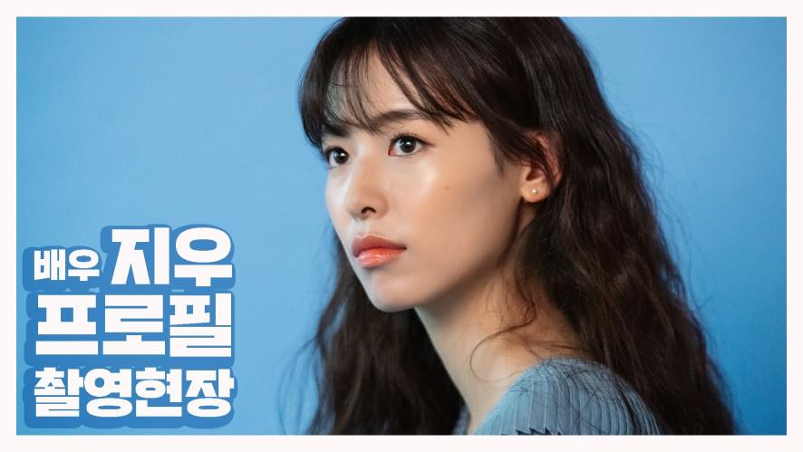 [배우 지우] 킹콩과 함께한 첫 프로필 촬영 메이킹