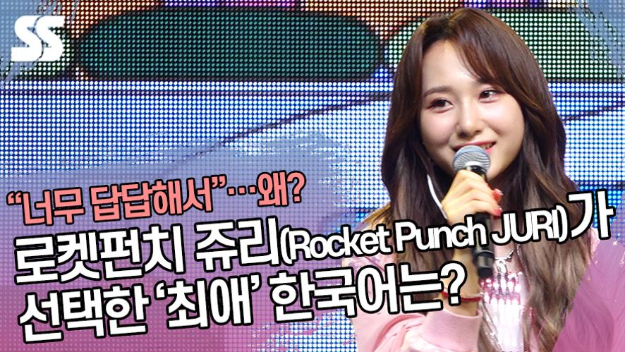 로켓펀치 쥬리(Rocket Punch JURI)가 가장 좋아하는 한국어는? ('핑크펀치' 쇼케이스)