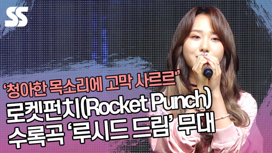 로켓펀치(Rocket Punch)-루시드 드림(LUCID DREAM) 무대 '청아한 목소리에 고막 사르르'
