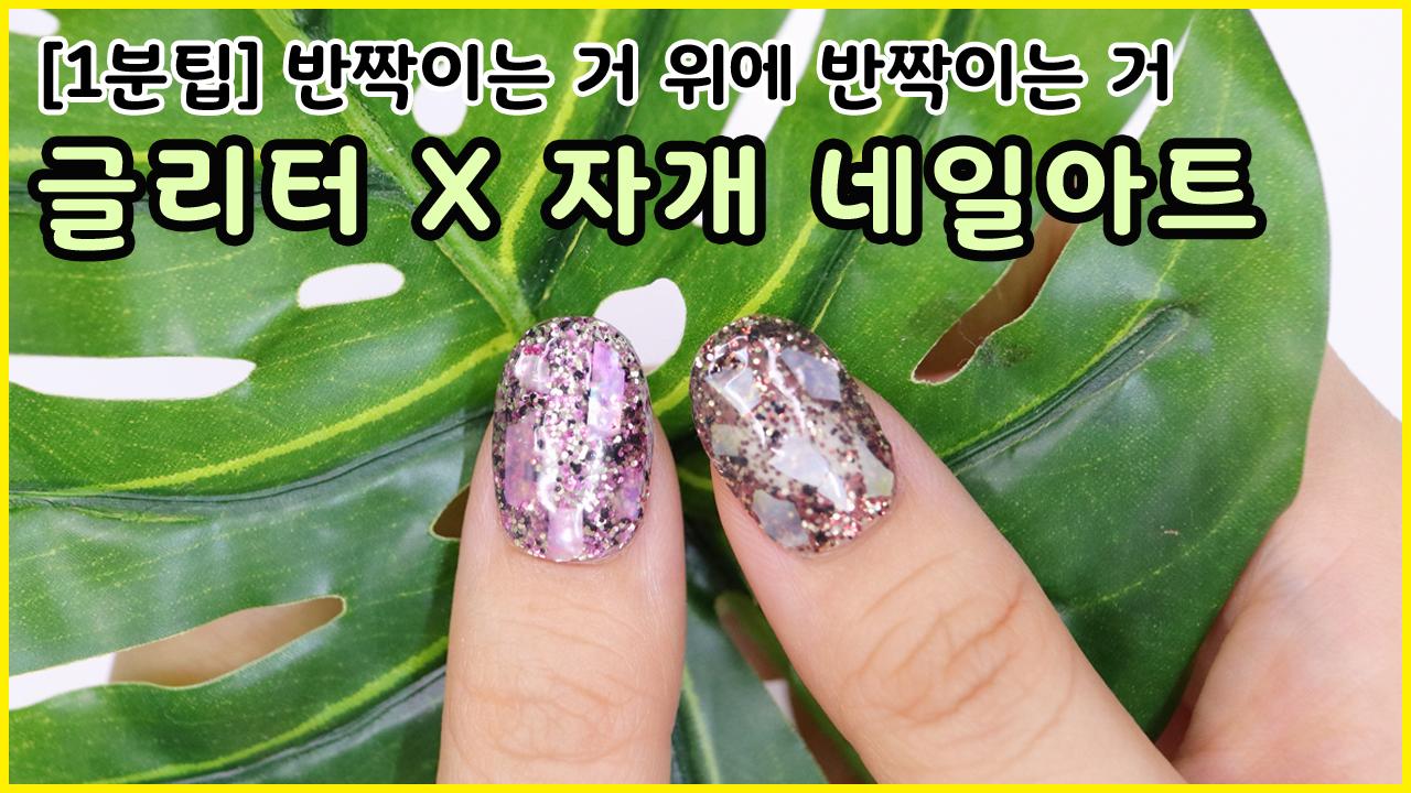 [1분팁] 간단한 셀프 글리터 X 자개 젤네일아트하는법 [2019여름네일]